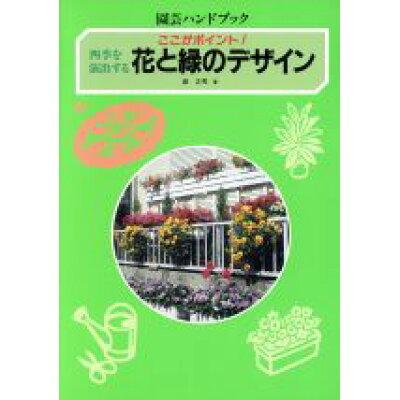 花と緑のデザイン 四季を演出する ここがポイント!  /学研プラス/藪正秀