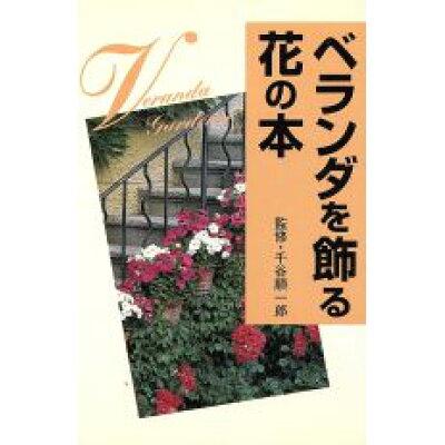 ベランダを飾る花の本   /学研プラス
