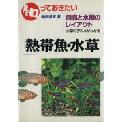 知っておきたい熱帯魚・水草 飼育と水槽のレイアウト 水草の手入れがわかる  /学研プラス/桜井淳史