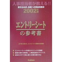 エントリーシートの参考書  2002年版 /学研プラス