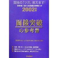 面接突破の参考書 面接の「ツボ」教えます!! 〔2002年版〕 /学研プラス