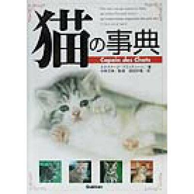 猫の事典   /学研プラス/ステファ-ヌ・フラッティ-ニ