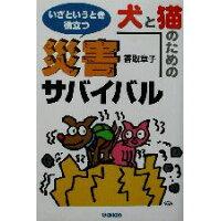 犬と猫のための災害サバイバル いざというとき役立つ  /学研プラス/香取章子