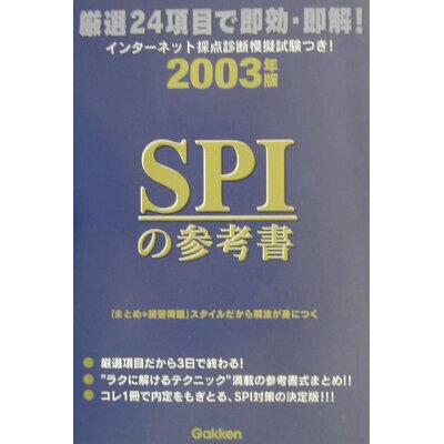 SPIの参考書 厳選24項目で即効・即解!! 〔2003年版〕 /学研プラス