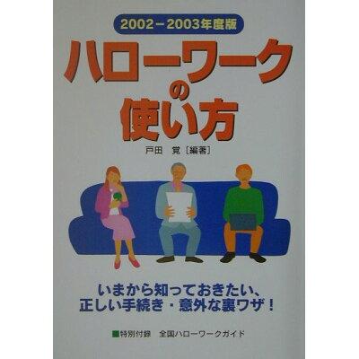ハロ-ワ-クの使い方  2002-2003年度版 /学研プラス/戸田覚