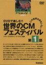 DVD>世界のCMフェスティバル  第1部 /学研プラス/ジャン・クリスティアン・ブ-ヴィエ