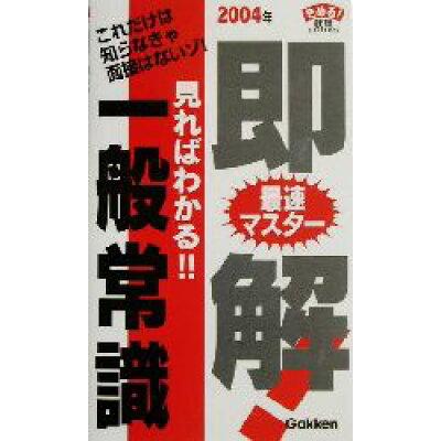 即解!一般常識 見ればわかる!! 最速マスタ- 2004年 /学研プラス