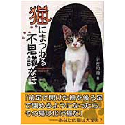 猫にまつわる不思議な話   /学研プラス/宇佐和通