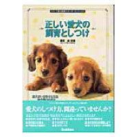 正しい愛犬の飼育としつけ   /学研プラス/林良博