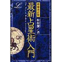 最新占星術入門   増補改訂版/学研プラス/松村潔