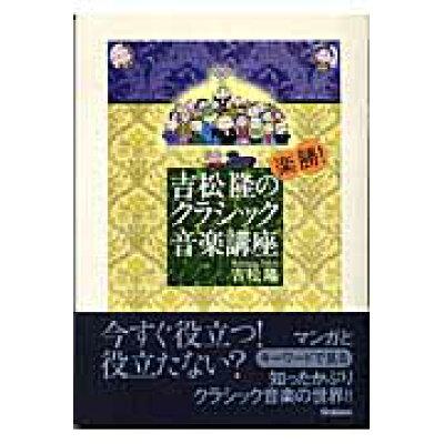 吉松隆の楽勝!クラシック音楽講座   /学研プラス/吉松隆