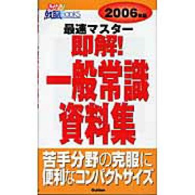即解!一般常識資料集 見ればわかる!! 最速マスタ- 〔2006年版〕 /学研プラス
