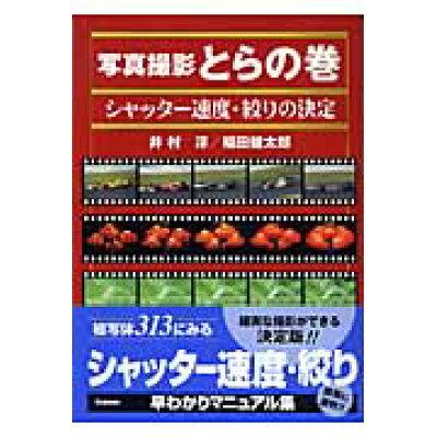写真撮影とらの巻シャッタ-速度・絞りの決定   /学研プラス/井村淳