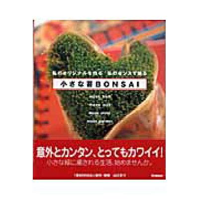小さな苔bonsai 私のセンスで作りたい・飾りたいコケ盆栽  /学研プラス/山口まり