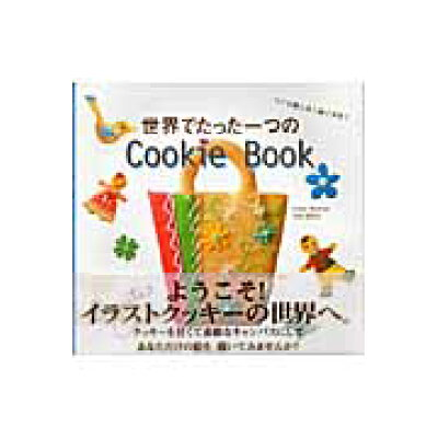 世界でたった一つのcookie book つくる楽しみ!描く幸せ! イラストクッキ-の本  /学研プラス/鳥居満智栄