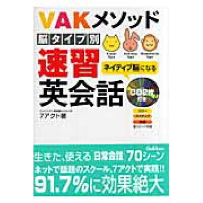 VAKメソッド脳タイプ別速習英会話 ネイティブ脳になる  /学研プラス/7 ACT