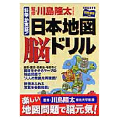 日本地図脳ドリル 元気脳練習帳  /学研プラス/学習研究社