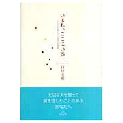 いまも、ここにいる ひとつの命と七つの宝石の物語  /学研プラス/田中美和