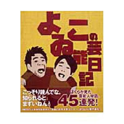 よゐこの芸能日記   /学研プラス/よゐこ