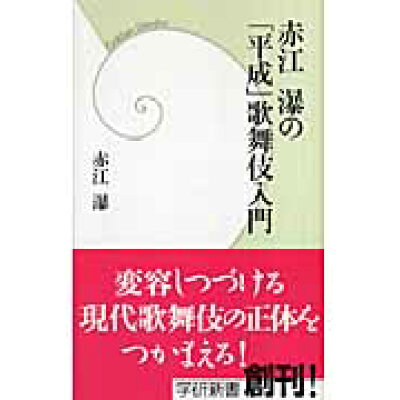赤江瀑の「平成」歌舞伎入門   /学研プラス/赤江瀑