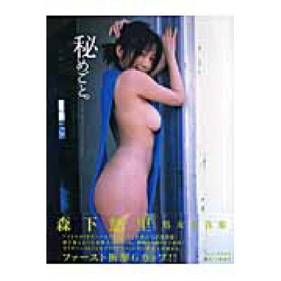 秘めごと。 森下悠里写真集  /学研プラス/KozukaTakayuki