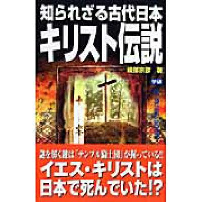 知られざる古代日本キリスト伝説   /学研プラス/綾部宗彦