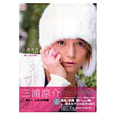 苦い、ミルクの味 三浦涼介ファ-スト写真集  /学研プラス/小沢正朗
