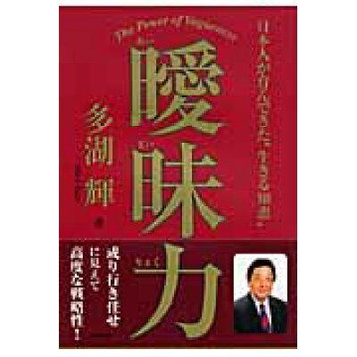 """曖昧力 日本人が育んできた""""生きる知恵""""  /学研プラス/多湖輝"""