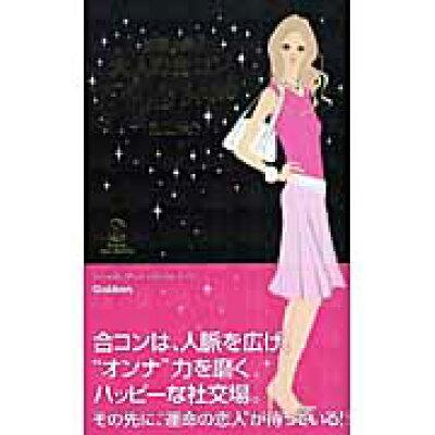 恋運上昇大人の合コンstyle book   /学研プラス/潮凪洋介