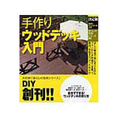 手作りウッドデッキ入門 決定版  /学研プラス