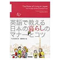 英語で教える日本の暮らしのマナ-とコツ Illustrated book  /学研プラス/下山布妃都