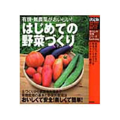 はじめての野菜づくり 有機・無農薬がおいしい 決定版  /学研プラス