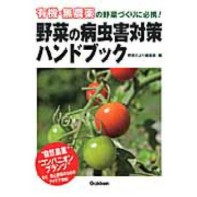 野菜の病虫害対策ハンドブック 有機・無農薬の野菜づくりに必携!  /学研パブリッシング/野菜だより編集部