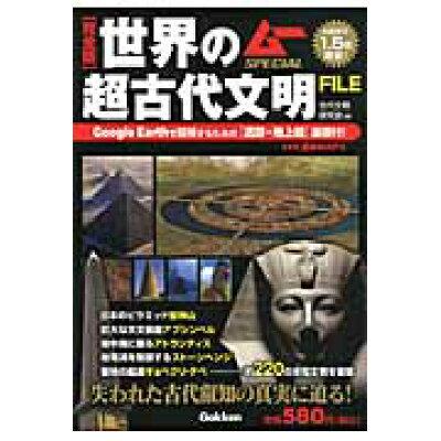 世界の超古代文明FILE 完全版  /学研パブリッシング/古代文明研究会