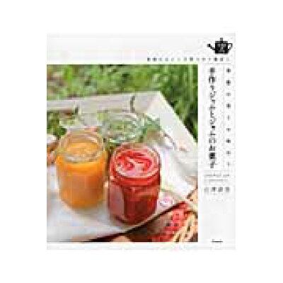 季節の実りを味わう手作りジャムとジャムのお菓子 果物のおいしさ煮つめて瓶詰に  /学研パブリッシング/石沢清美