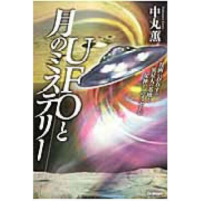 UFOと月のミステリ- 月面に存在する異星人の基地と女神からのメッセ-ジ  /学研パブリッシング/中丸薫
