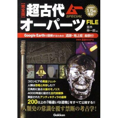 超古代オ-パ-ツFILE   完全版/学研パブリッシング/並木伸一郎