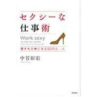 セクシ-な仕事術 愛される女になる55のル-ル  /学研パブリッシング/中谷彰宏