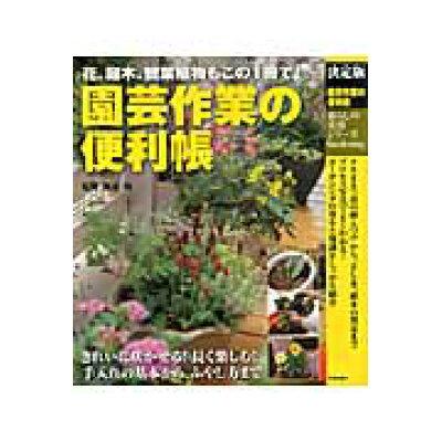 園芸作業の便利帳 花、庭木、観葉植物もこの1冊で!  /学研パブリッシング/渡辺均