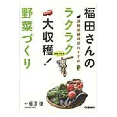 福田さんのラクラク大収穫!野菜づくり 有機・無農薬  /学研パブリッシング/福田俊
