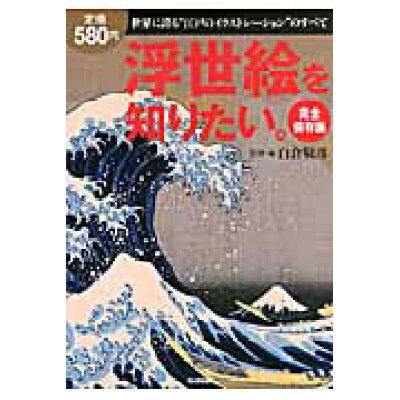 浮世絵を知りたい。 完全保存版  /学研パブリッシング/白倉敬彦