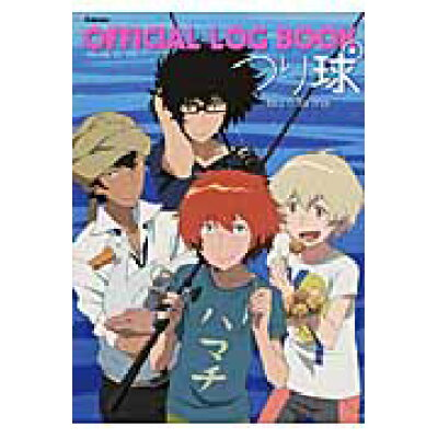 つり球OFFICIAL LOG BOOK   /学研パブリッシング