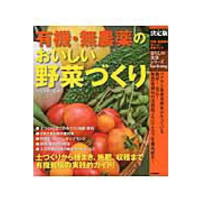 有機・無農薬のおいしい野菜づくり 決定版  /学研パブリッシング/木嶋利男