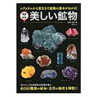 美しい鉱物 レアメタルから宝石まで鉱物の基本がわかる!  /学研教育出版/松原聡
