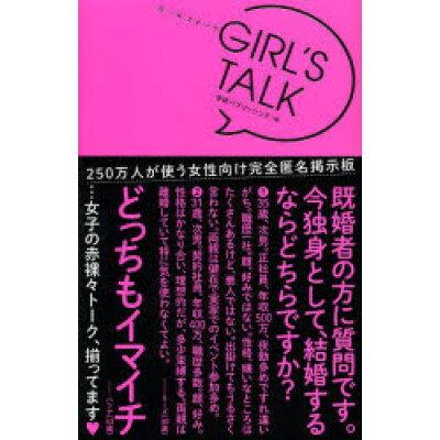 GIRL'S TALK   /学研パブリッシング/学研パブリッシング