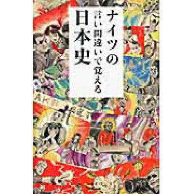ナイツの言い間違いで覚える日本史   /学研パブリッシング/ナイツ