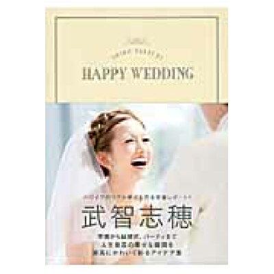 SHIHO TAKECHI HAPPY WEDDING   /学研パブリッシング/武智志穂