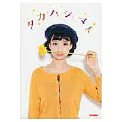 タカハシマイ   /学研パブリッシング/タカハシマイ