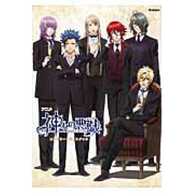 アニメ神々の悪戯コンプリ-トファンブック   /学研パブリッシング