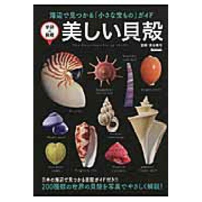 美しい貝殻 海辺で見つかる「小さな宝もの」ガイド  /学研教育出版/奥谷喬司